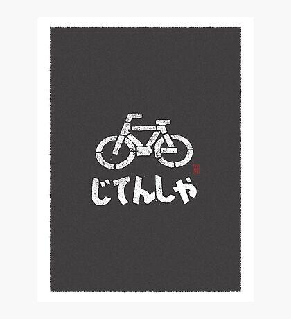 じてんしゃ (bicycle) Photographic Print