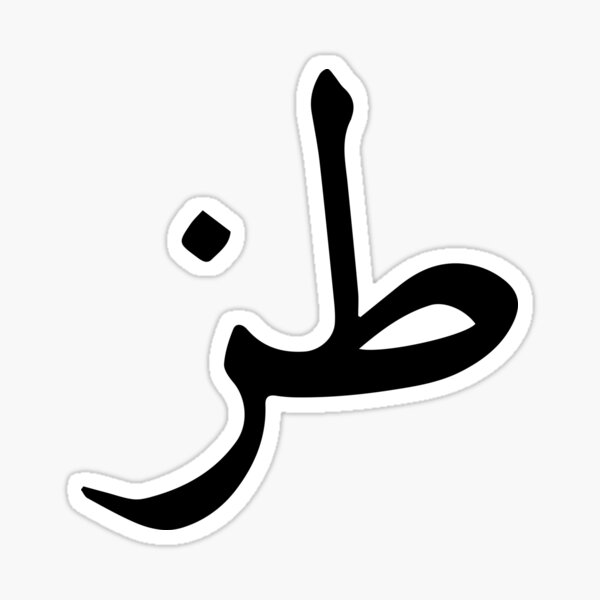 whatever - Arabic calligraphy Sticker
