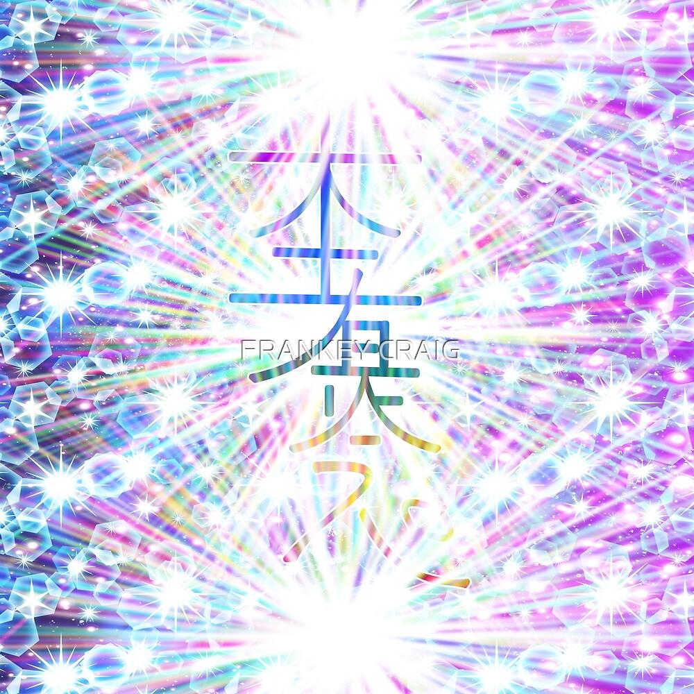 Reiki Rays Distant Healing by FRANKEY CRAIG