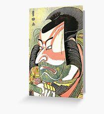 'The Actor Ichikawa Ebizo' by Katsushika Hokusai (Reproduction) Greeting Card