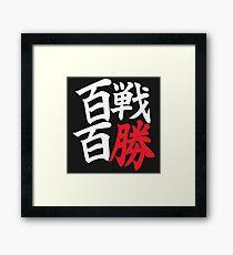 Ever-Victorious (Teiko Middle School Motto) (White) - Kuroko's Basketball Framed Print