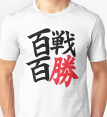 Ever-Victorious (Teiko Middle School Motto) (Black) - Kuroko's Basketball T-Shirt
