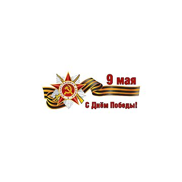 9 Мая: Victory Day is a holiday that commemorates the victory of the Soviet Union over Nazi Germany in the Great Patriotic War by znamenski