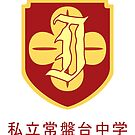 Tokiwadai Private Middle School Logo by Fireseed-Josh