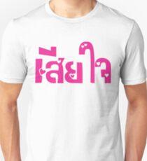 Thai phrase sayings gifts merchandise redbubble very sorry sia jai in thai language script unisex t shirt m4hsunfo