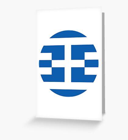 Greece 1.0 Greeting Card
