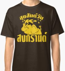 Happy Songkran Day ~ Suk-San Wan Songkran Classic T-Shirt