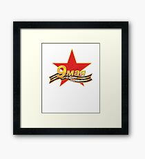 May 9 VICTORY DAY! t-shirt Framed Print