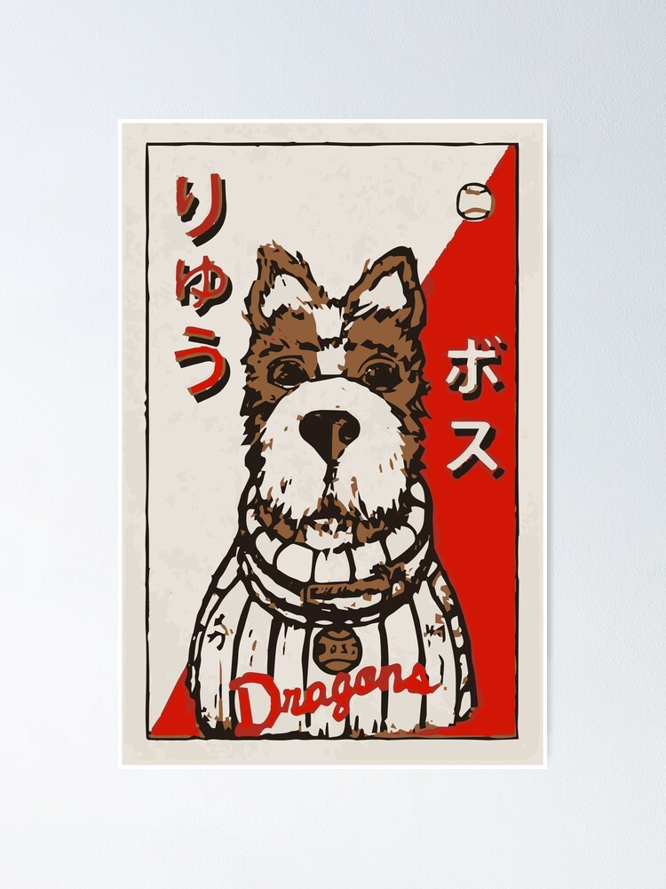 Alternate view of Isle of Dogs - Boss Baseball Card Poster