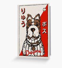 Isle of Dogs - Boss Baseball Card Greeting Card