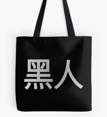 Blasian 3.0 (Chinese) Tote Bag