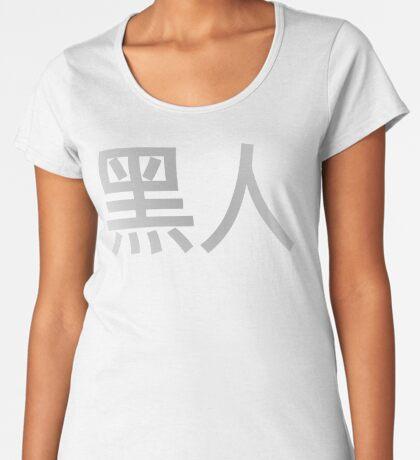 Blasian 3.0 (Chinese) Premium Scoop T-Shirt