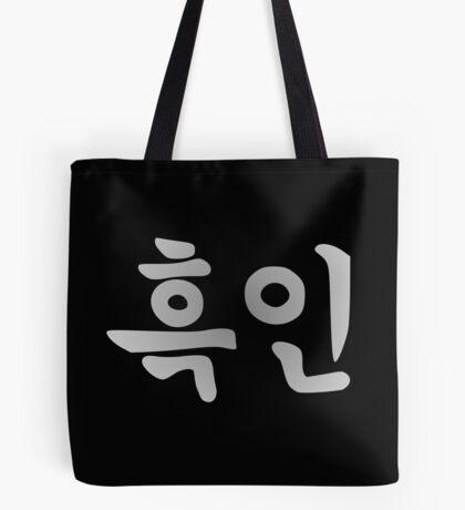 Blasian (Korean) Third Culture Series Tote Bag