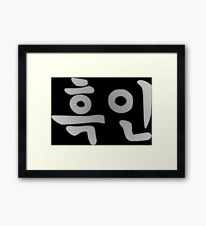 Blasian (Korean) Third Culture Series Framed Print