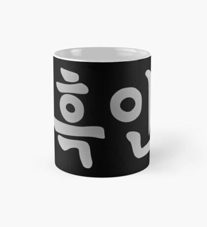 Blasian (Korean) Third Culture Series Mug