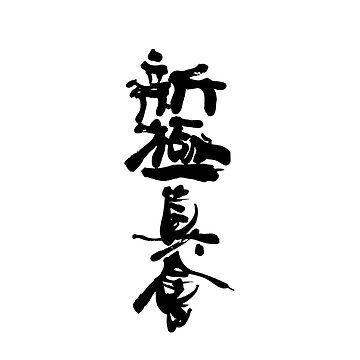 Emblem of  ShinKyokushin karat in black сolor by BacksDesign
