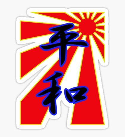 Peace Sunburst Kanji Sticker