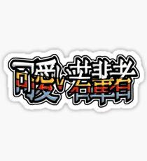 KawaiiPunk Kanji Logo Sticker