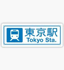 Pegatina Señal de la estación de Tokio, Japón