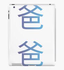 Dad || #Chinesisch lernen iPad-Hülle & Klebefolie
