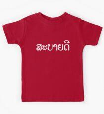Sabaidee / Hello ~ Lao / Laos / Laotian Langauge Script Kids Tee