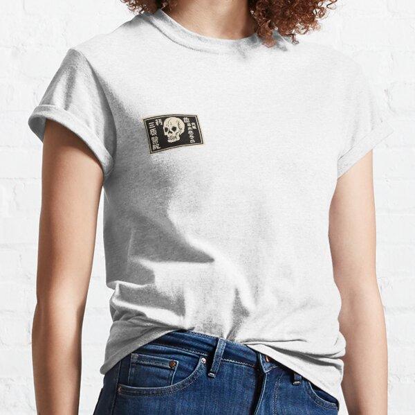 Boîte d'allumettes japonaise vintage T-shirt classique