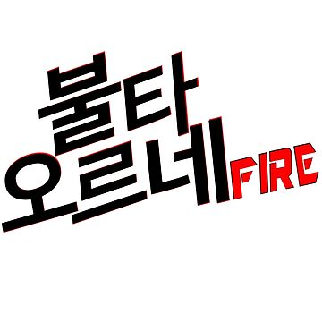 ❤♫Fire #BTS-Bangtan Boys Forever♪❤ by Fantabulous