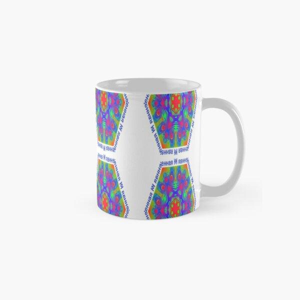 Motif, #Motif, Fractal Art, #FractalArt, #Fractal #Art, Pattern, #Pattern, design, tracery, weave, #design, #tracery, #weave Classic Mug