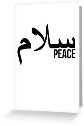 Peace salam arabic word new hot 2018 2019 greeting cards by peace salam arabic word new hot 2018 2019 by ams95 m4hsunfo