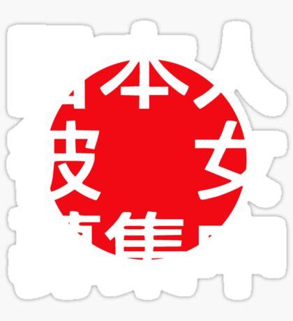 Looking for a Japanese Girlfriend Japanese Kanji T-shirt Sticker
