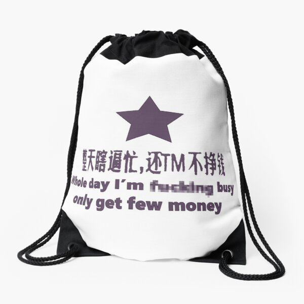 Whole Day Im ******* Busy Only Get Few Money (Purple, large text, censored version Drawstring Bag