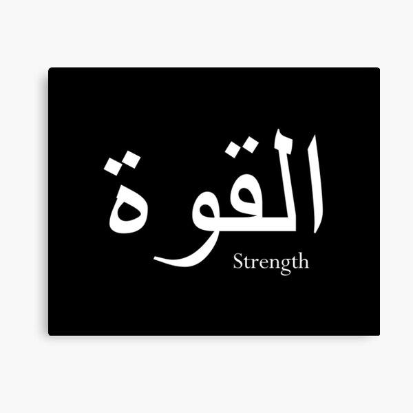 """Strength"" in Arabic Writing Canvas Print"