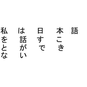 I can't speak Japanese  by ClassRules