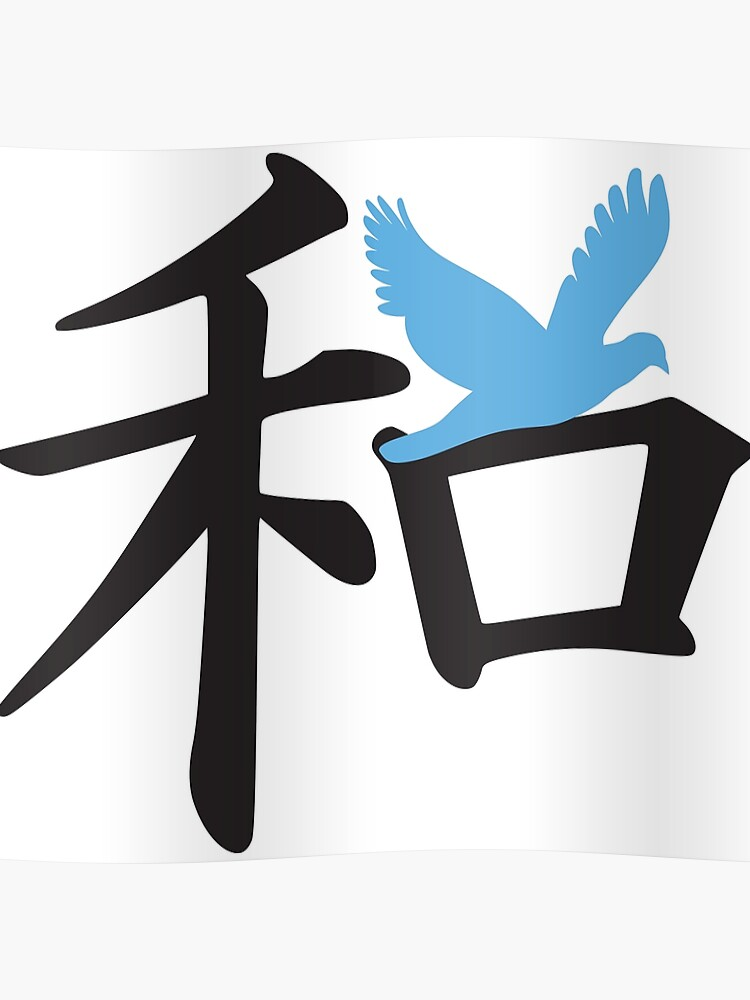 Japanese sign for peace and peace dove | Poster