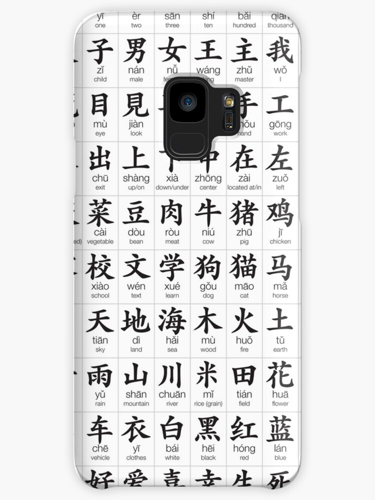 100 Most Common Chinese Characters Cases Skins For Samsung Galaxy