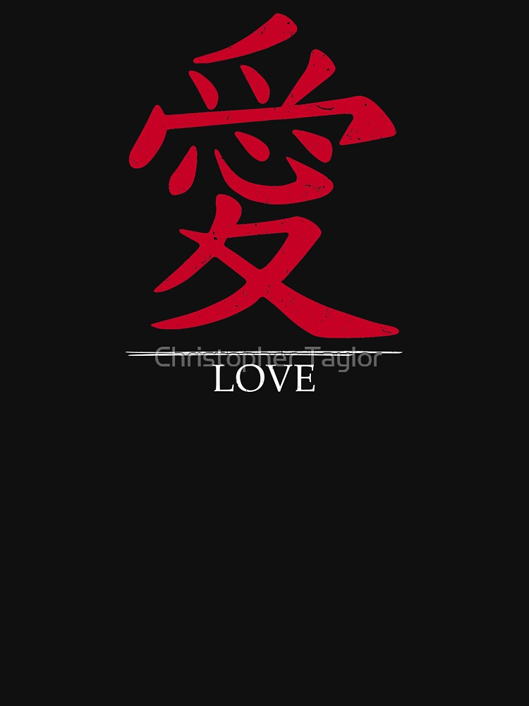 Japanese Symbol For Love Kanji Unisex T Shirt By Ctaylorscs