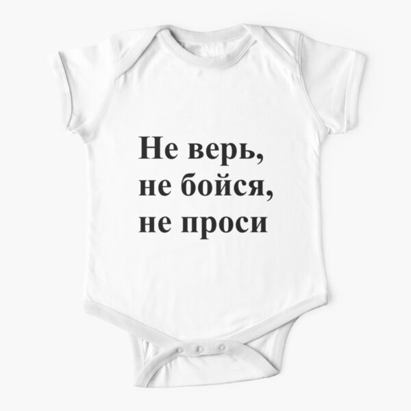 Don't trust, don't be afraid, don't ask! Не верь, не бойся, не проси! #Неверь, #небойся, #непроси, #Неверьнебойсянепроси, #верь, #бойся, #проси  Short Sleeve Baby One-Piece