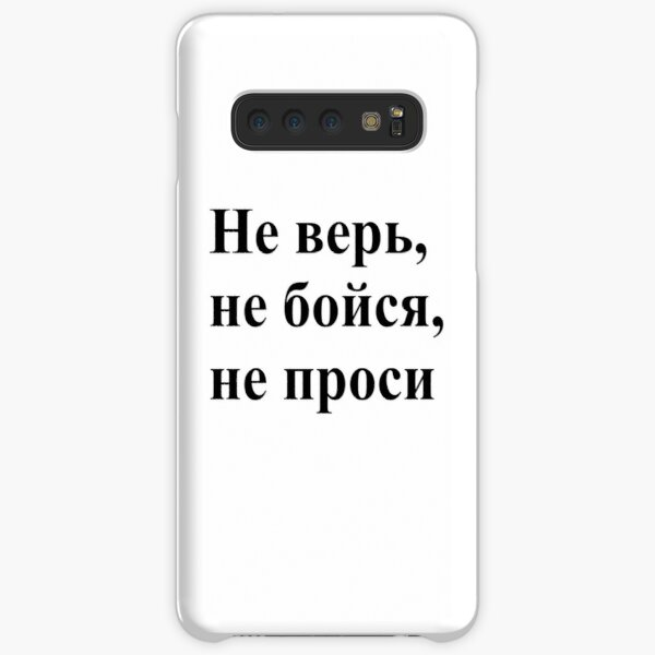Don't trust, don't be afraid, don't ask! Не верь, не бойся, не проси! #Неверь, #небойся, #непроси, #Неверьнебойсянепроси, #верь, #бойся, #проси  Samsung Galaxy Snap Case