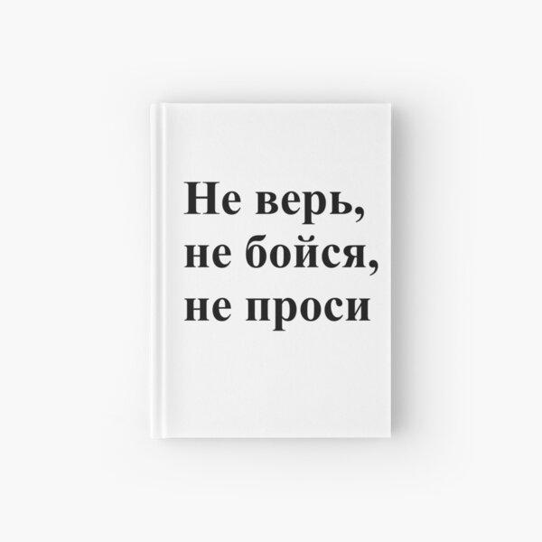 Don't trust, don't be afraid, don't ask! Не верь, не бойся, не проси! #Неверь, #небойся, #непроси, #Неверьнебойсянепроси, #верь, #бойся, #проси  Hardcover Journal