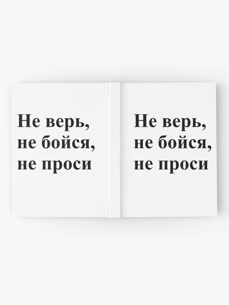 Alternate view of Don't trust, don't be afraid, don't ask! Не верь, не бойся, не проси! #Неверь, #небойся, #непроси, #Неверьнебойсянепроси, #верь, #бойся, #проси  Hardcover Journal
