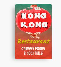 Vintage Chinese Restaurant Poster Canvas Print