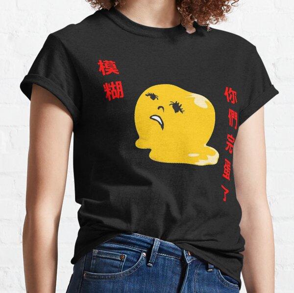 Blur - Y'all Doomed Classic T-Shirt