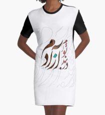 Dar Band e To Azadam - Persian Calligraphy Graphic T-Shirt Dress