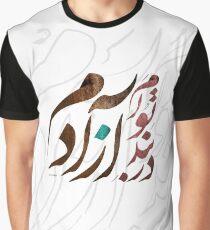 Dar Band e To Azadam - Persian Calligraphy Graphic T-Shirt