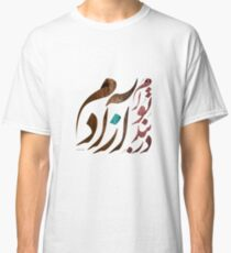 Dar Band e To Azadam - Persian Calligraphy Classic T-Shirt