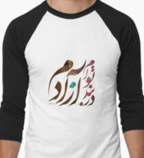 Dar Band e To Azadam - Persian Calligraphy Baseball ¾ Sleeve T-Shirt
