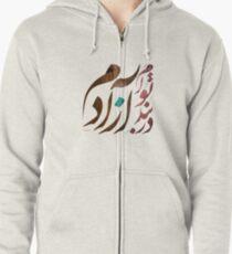 Dar Band e To Azadam - Persian Calligraphy Zipped Hoodie