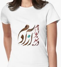 Dar Band e To Azadam - Persian Calligraphy Fitted T-Shirt