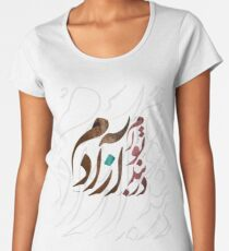 Dar Band e To Azadam - Persian Calligraphy Premium Scoop T-Shirt