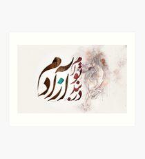 Dar Band e To Azadam - Persian Calligraphy Art Print